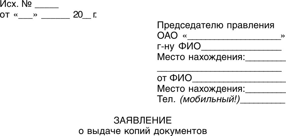 образец заявления в суд о приостановлении исполнения по кредитному договору