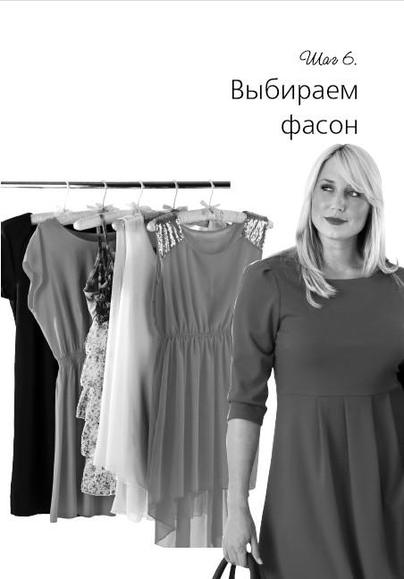 aa5e98dcb4a Шаг 6 Выбираем фасон - Маленькие секреты идеального гардероба ...