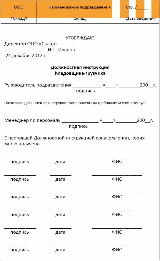 Должностная Инструкция Помощника Кладовщика На Складе - фото 3