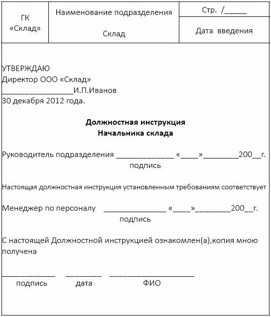 Должностная инструкция кладовщик склада специнструмента