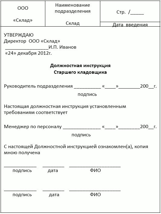 Должностная Инструкция Помощника Кладовщика На Складе - фото 2