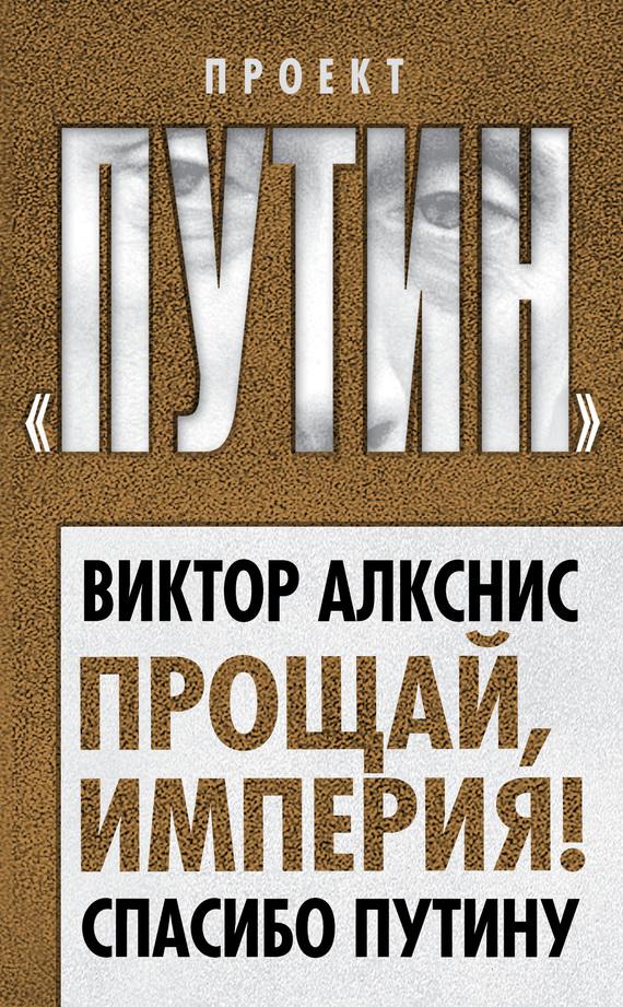 Книга Прощай, империя! Спасибо Путину