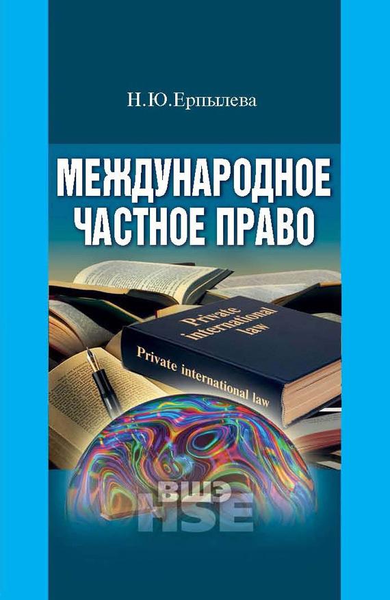 бесплатные учебники право: